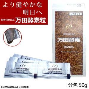 【おまけ付き】[分包×20]万田酵素 ペースト分包タイプ50g[自然発酵食品](TN035-4)|osharecafe