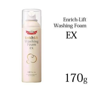 ドクターシーラボ エンリッチリフトウォッシング フォーム EX 170g[Dr.Ci:Labo][洗顔][送料無料]|osharecafe