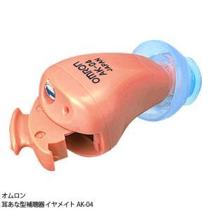 オムロン 耳あな型補聴器イヤメイト AK-04(軽度難聴者用...
