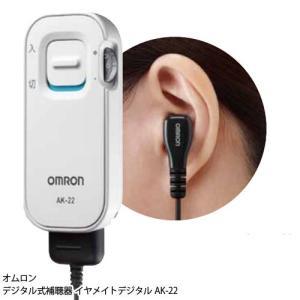 オムロン OMRON デジタル式補聴器 イヤメイトデジタル ...