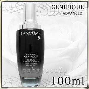 ランコム ジェニフィックアドバンスト 100ml[美容液][送料無料](TN028-0)|osharecafe