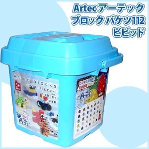 Artec アーテックブロック バケツ112 ビビッド (基本色)[076538]アーテック基本セット [知育玩具](TN333-2)|osharecafe