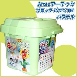 Artec アーテックブロック バケツ112 パステル[076539]アーテック基本セット [知育玩具][145]|osharecafe