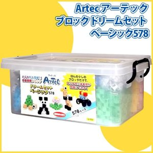 Artec アーテックブロック ドリームセット ベーシック578[076535]アーテック基本セット[知育玩具][送料無料]※同梱不可[145]|osharecafe