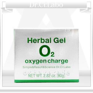 ドクターシーラボ ハーバルゲルO2 80g オールインワン(多機能保湿ゲルクリーム)[送料無料]|osharecafe