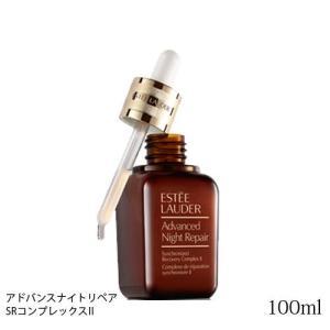 エスティローダー アドバンスナイトリペアSRコンプレックスII  100ml[美容液][送料無料](TN120-3)|osharecafe
