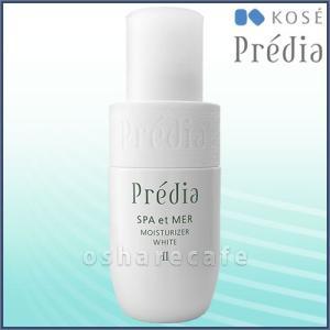 コーセー プレディア スパ・エ・メール モイスチュアライザー ホワイト II (とてもしっとり)150ml[乳液][医薬部外品](TN085-1) osharecafe