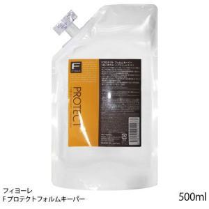フィヨーレ Fプロテクト フォルムキーパー 詰替 500ml [洗い流さないトリートメント][レフィル/詰め替え](TN450-2)|osharecafe