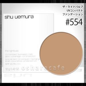 [メール便対応商品]シュウウエムラ ザ・ライトバルブ UVコンパクトファンデーション#554(レフィル) [ファンデーション](TN057-4)|osharecafe