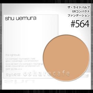 [メール便対応商品]シュウウエムラ ザ・ライトバルブ UVコンパクトファンデーション#564(レフィル) [ファンデーション](TN-H1-19)|osharecafe