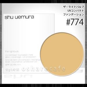 [メール便対応商品]シュウウエムラ ザ・ライトバルブ UVコンパクトファンデーション#774(レフィル) [ファンデーション](TN057-4) osharecafe