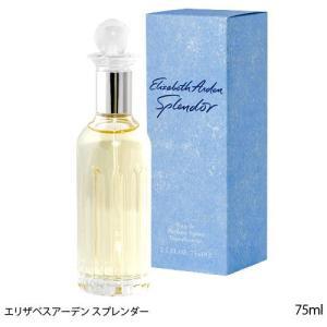 エリザベスアーデン スプレンダー EDP 75ml オードパルファム 香水|osharecafe