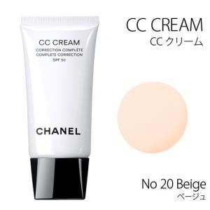 シャネル CCクリーム #20(ベージュ)  30ml[化粧下地]|osharecafe