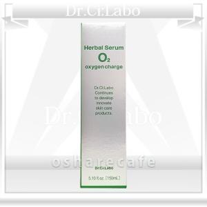 ドクターシーラボ ハーバルセラムO2 150ml (化粧水)[送料無料]|osharecafe