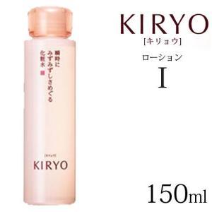 資生堂 キリョウ ローション I 150ml (化粧水)(TN085-3)|osharecafe