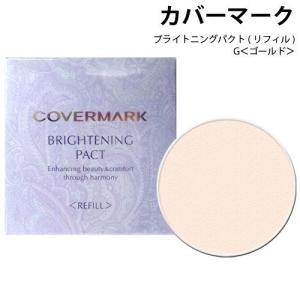 [メール便対応商品]カバーマーク ブライトニングパクト(リフィル)G<ゴールド>[パウダー](TN067-3)|osharecafe
