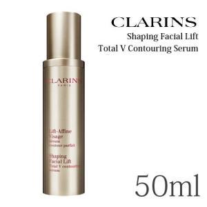 クラランス リフト アフィーヌ トータル V セラム 50ml 美容液|osharecafe
