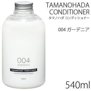 TAMANOHADA タマノハダ コンディショナー 004 ...
