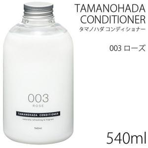 TAMANOHADA タマノハダ コンディショナー 003 ...