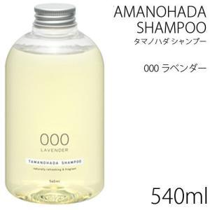 TAMANOHADA タマノハダ シャンプー 000 ラベン...