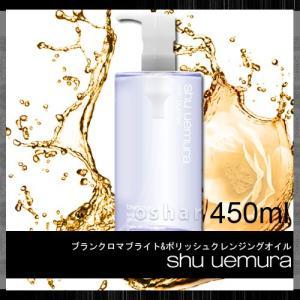 シュウウエムラ ブランクロマ ブライト&ポリッシュ クレンジングオイル 450ml[送料無料][056]|osharecafe