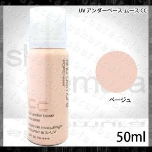 シュウウエムラ UV アンダーベース ムース CC ベージュ 50g[化粧下地](TN055-4)|osharecafe