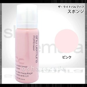 シュウウエムラ UV アンダーベース ムース CC ピンク ...