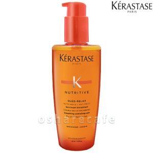 ケラスターゼ KERASTASE NUソワンオレオリラックス 125ml[NUTRITIVE/ニュートリティブ/ 洗い流さないヘアトリートメント]|osharecafe