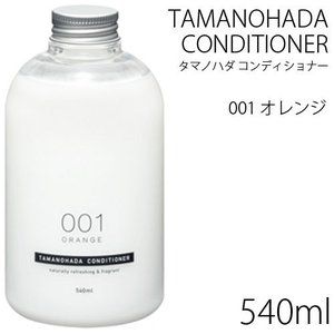 TAMANOHADA タマノハダ コンディショナー 001 ...