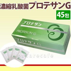 ニチニチ製薬プロテサンG 45包入り[fk-23 腸内常在フェカリス菌/fk-23][送料無料](TN240-2) osharecafe