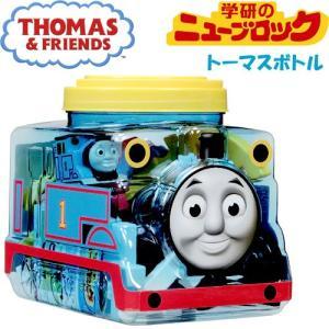 トーマスの形のかわいらしいボトルケースが、目をひくデザインです。 ボトルにブロックを収納できるのでお...