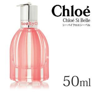[Chloe]クロエ シーバイクロエシーベルEDP 50ml (オードパルファム)[送料無料][GTT]|osharecafe