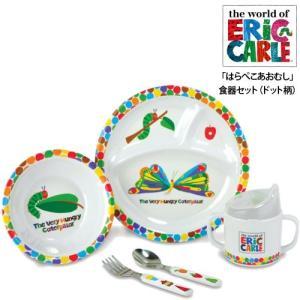 はらぺこあおむし 食器セット(ドット柄)  ERIC CARLE(エリックカール)[日本育児/食器/出産祝い/ギフト/お食事グッズ/子供用][送料無料][147]|osharecafe