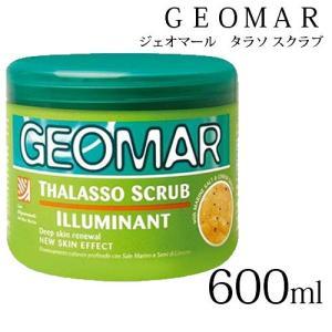 ジェオマール タラソ スクラブ イルミナントL #レモン 600g【ボディスクラブ】