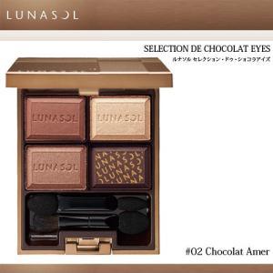 SELECTION DE CHOCOLAT EYES  繊細で奥深いショコラの世界にインスパイアされ...