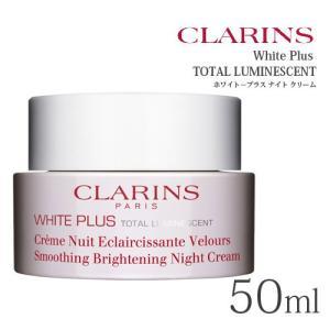 クラランス ホワイト−プラス ナイト クリーム 50ml【クリーム】【送料無料】