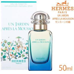 エルメス モンスーンの庭 EDT 50ml オードトワレ 香水|osharecafe