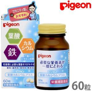 妊娠期にとりたい栄養素、葉酸と、不足しがちな栄養素が一度にとれるサプリメント。 1日2粒(目安)で、...