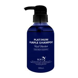 [メーカー公認正規販売店]ロイドカラーシャンプー ムラサキ 300ml [ROYD/紫シャンプー/ム...