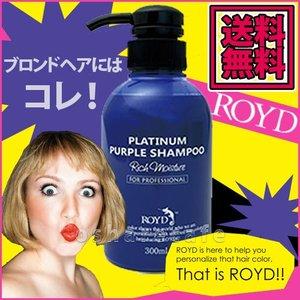 ROYD(ロイド)カラーシャンプー ムラサキ 300ml [メーカー公認正規販売店][紫シャンプー/ムラシャン/ロイドカラーシャンプー][送料無料](TN220-1)|osharecafe