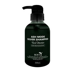 ROYD(ロイド)カラーシャンプー シルバー 300ml [メーカー公認正規販売店][シルバーシャンプー/カラーシャンプー/ロイドカラーシャンプー][送料無料](TN219-1)|osharecafe
