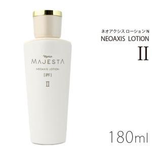 [クリアランスSALE]ナリス化粧品 マジェスタネオアクシスローション N II 180ml[保護化粧水][GTT]|osharecafe