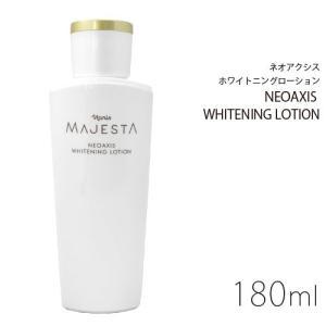 ナリス化粧品 マジェスタネオアクシス ホワイトニングローション 180ml[医薬部外品][薬用 美白保護化粧水]|osharecafe