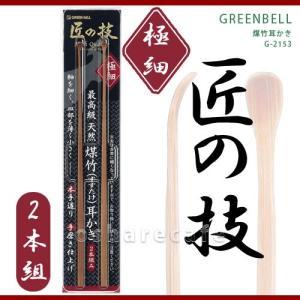 [メール便対応商品]グリーンベル 匠の技 煤竹耳かき(2本組) G-2153 GREEN BELL[149] osharecafe