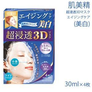 肌美精 超浸透3Dマスク エイジングケア(美白) 30ml×4枚【パック・マスク】【医薬部外品】【GTT】