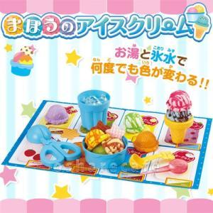 かえちゃOh!! まほうのアイスクリーム[3歳〜][おままごと/色が変わる/おふろ/お部屋/おままごとグッズ/パイロットインキ][送料無料]|osharecafe