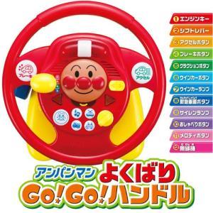 アンパンマン よくばりGO!GO!ハンドル[2才以上][ピノチオ/知育シリーズ/株式会社アガツマ][143]|osharecafe