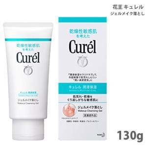 花王 キュレル ジェルメイク落とし 130g[医薬部外品] osharecafe