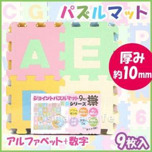 パズルマット 9枚 30x30x厚み1cm(10mm) アルファベット+数字 [防音/傷防止/ペット/ジョイントマット/YUNOX/ユノックス] osharecafe