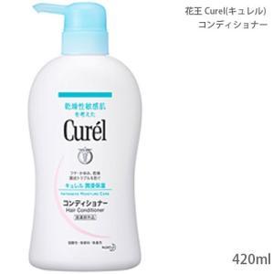 花王 Curel(キュレル) コンディショナー 420ml[医薬部外品][GTT](TN073-5)|osharecafe